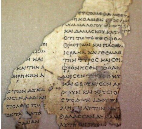Greek Fragment