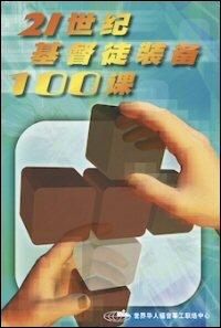 21世纪基督徒装备100课(简体) 100 Lessons to Equip the 21st Century Christians (Simplified Chinese)