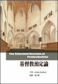 基督教预定论(简体) The Reformed Doctrine of Predestination (Simplified Chinese)