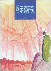 啟示錄研究(繁體) Studies in the Book of Revelation (Traditional Chinese)