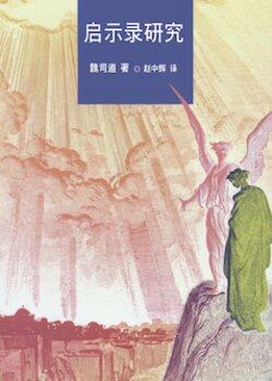 启示录研究(简体) Studies in the Book of Revelation (Simplified Chinese)