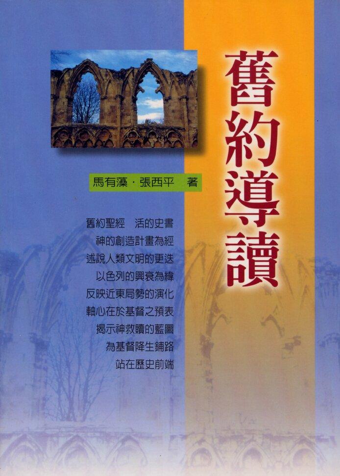 舊約導讀 (繁體) Old Testament Studies (Traditional Chinese)