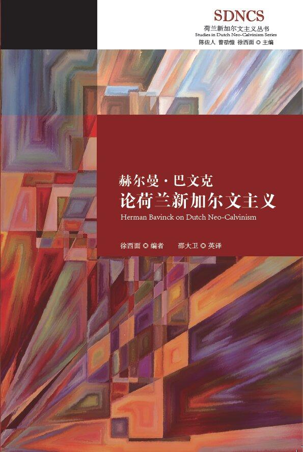赫尔曼·巴文克论荷兰新加尔文主义(简体) Herman Bavinck on Dutch Neo-Calvinism (Simplified Chinese)