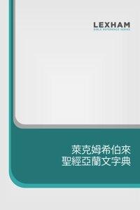 萊克姆希伯來文聖經亞蘭文字典(繁體)Lexham Research Lexicon of the Aramaic Portions of the Hebrew Bible (Traditional Chinese)