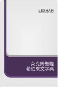 萊克姆聖經希伯來文字典(繁體)Lexham Research Lexicon of the Hebrew Bible (Traditional Chinese)