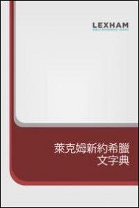 萊克姆新約希臘文字典(繁體)Lexham Research Lexicon of the Greek New Testament (Traditional Chinese)
