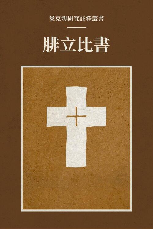 腓立比書(繁體) 萊克姆研究註釋叢書——Lexham Research Commentary: Philippians  (Traditional Chinese)