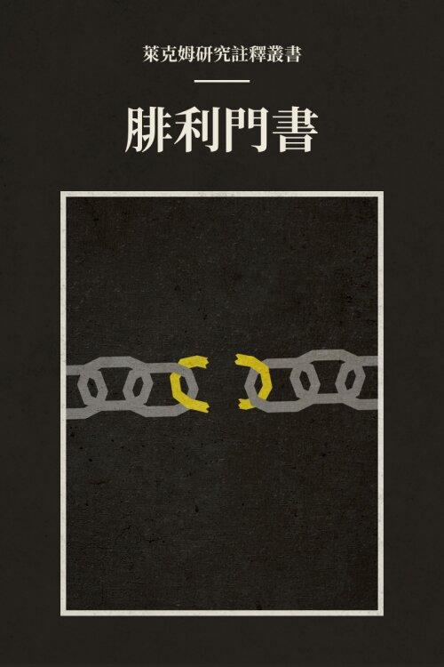 腓利門書(繁體) 萊克姆研究註釋叢書——Lexham Research Commentary: Philemon (Traditional Chinese)