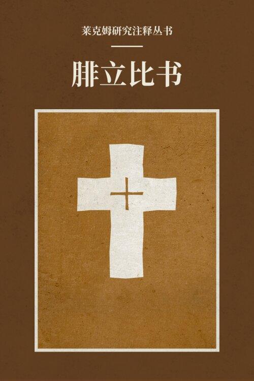 腓立比书(简体) 莱克姆研究注释丛书——Lexham Research Commentary:Philippians (Simplified Chinese)