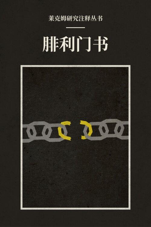 腓利门书(简体) 莱克姆研究注释丛书——Lexham Research Commentary: Philemon (Simplified Chinese)