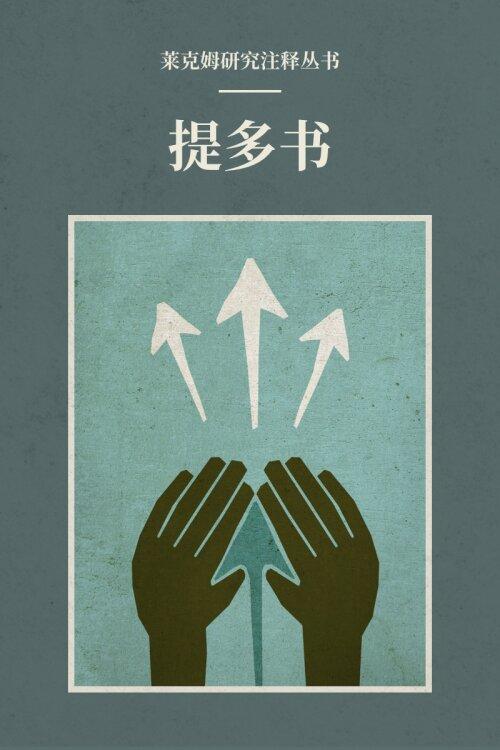提多书(简体) 莱克姆研究注释丛书——Lexham Research Commentary:Titus (Simplified Chinese)