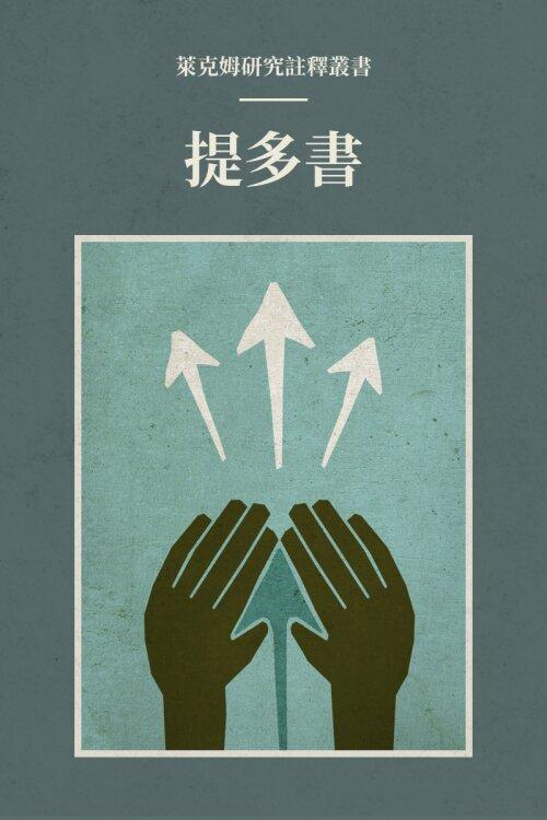 提多書(繁體) 莱克姆研究註釋叢書——Lexham Research Commentary:Titus (Traditional Chinese)