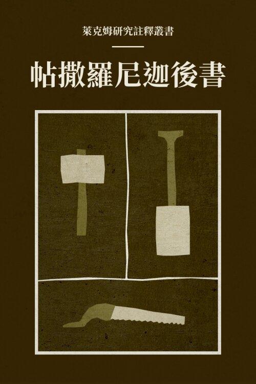 帖撒羅尼迦後書 (繁體) 莱克姆研究註釋叢書——Lexham Research Commentary: 2 Thessalonians (Traditional Chinese)