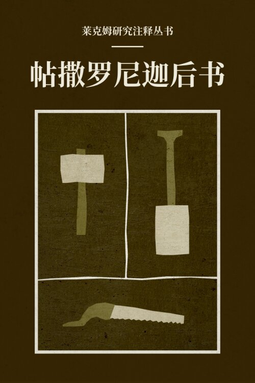 帖撒罗尼迦后书(简体) 莱克姆研究注释丛书——Lexham Research Commentary: 2 Thessalonians (Simplified Chinese)