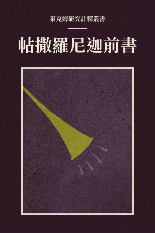帖撒羅尼迦前書(繁體) 莱克姆研究註釋叢書——Lexham Research Commentary: 1Thessalonians (Traditional Chinese)