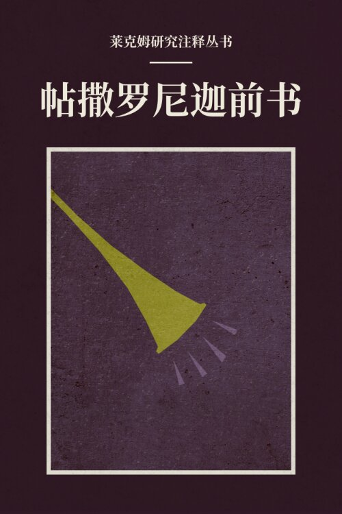 帖撒罗尼迦前书(简体) 莱克姆研究注释丛书——Lexham Research Commentary: 1 Thessalonians (Simplified Chinese)