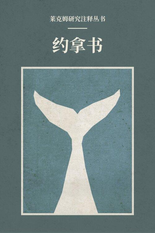 约拿书(简体) 莱克姆研究注释丛书——Lexham Research Commentary: Jonah (Simplified Chinese)