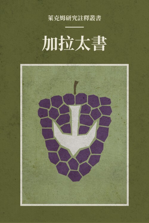 加拉太書(繁體) 萊克姆研究註釋叢書——Lexham Research Commentary: Galatians (Traditional Chinese)