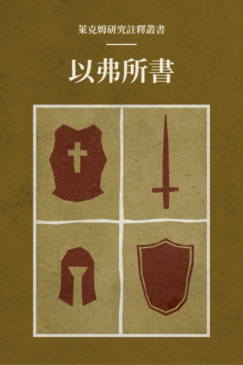 以弗所書(繁體) 萊克姆研究註釋叢書—Lexham Research Commentary: Ephesians (Traditional Chinese)