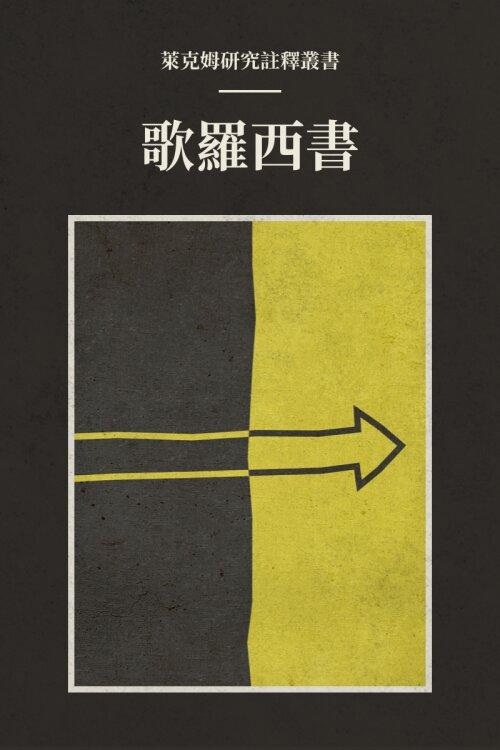 歌羅西書(繁體) 萊克姆研究註釋叢書——Lexham Research Commentary: Colossians (Traditional Chinese)
