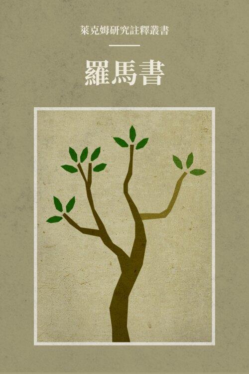 羅馬書 (繁體) 萊克姆研究註釋叢書——Lexham Research Commentary: Romans (Traditional Chinese)