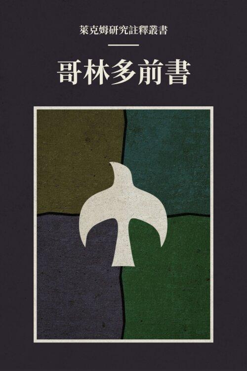 哥林多前書(繁體) 萊克姆研究註釋叢書——Lexham Research Commentary: 1Corinthians (Traditional Chinese)
