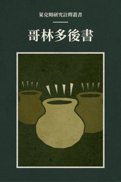 哥林多後書(繁體) 萊克姆研究註釋叢書——Lexham Research Commentary: 2Corinthians (Traditional Chinese)