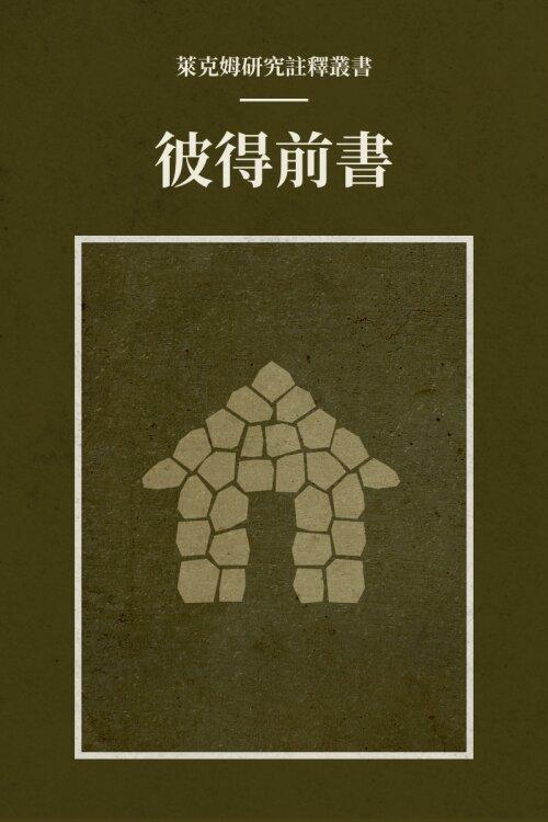 彼得前書(繁體) 萊克姆研究註釋叢書——Lexham Research Commentary: 1 Peter (Traditional Chinese)