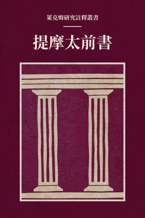 提摩太前書(繁體) 萊克姆研究註釋叢書——Lexham Research Commentary: 1Timothy (Traditional Chinese)