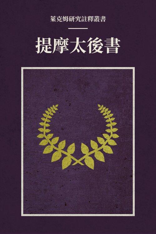 提摩太後書(繁體) 萊克姆研究註釋叢書——Lexham Research Commentary: 2Timothy (Traditional Chinese)