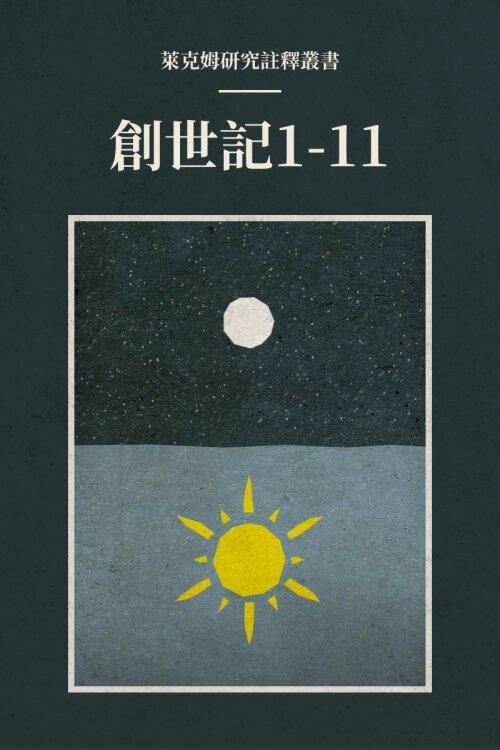 創世記上1-11 (繁體) 萊克姆研究註釋叢書——Lexham Research Commentary: Genesis 1-11 (Traditional Chinese)