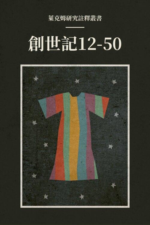 創世記下 12-50 (繁體) 萊克姆研究註釋叢書——Lexham Research Commentary: Genesis 12-50 (Traditional Chinese)