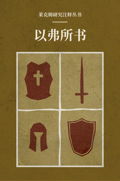 以弗所书(简体) 莱克姆研究注释丛书—Lexham Research Commentary: Ephesians (Simplified Chinese)