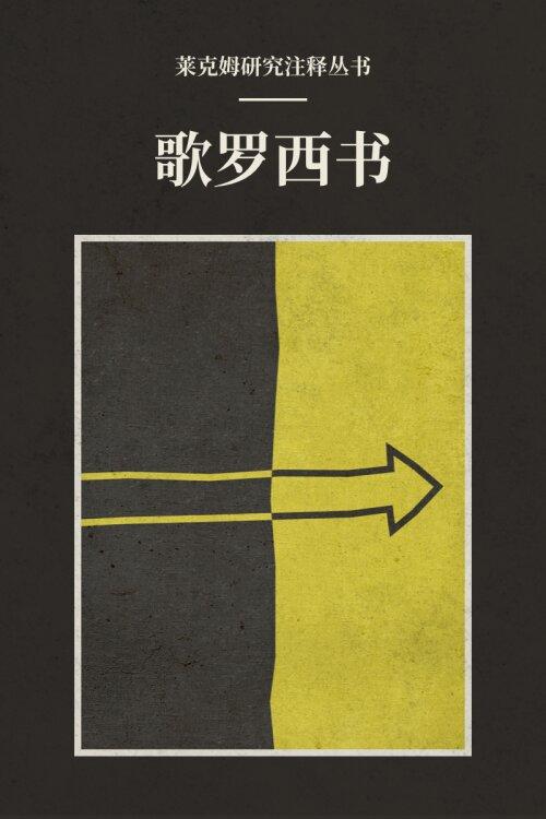 歌罗西书(简体) 莱克姆研究注释丛书—Lexham Research Commentary: Colossians (Simplified Chinese)