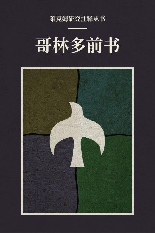 哥林多前书(简体) 莱克姆研究注释丛书—Lexham Research Commentary: 1Corinthians (Simplified Chinese)