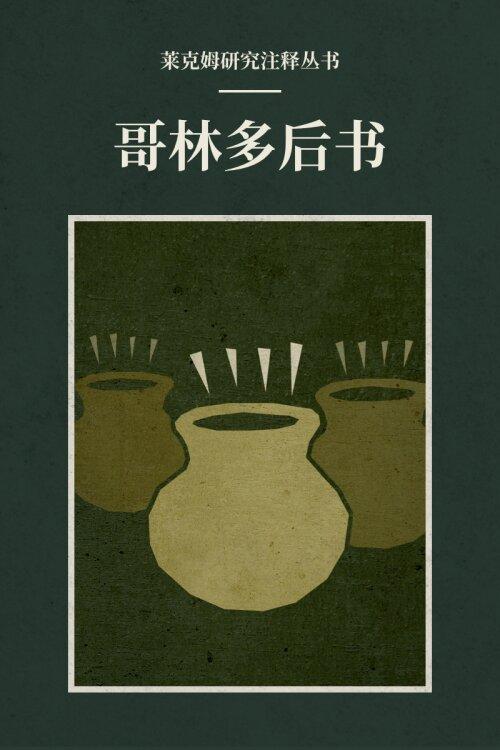 哥林多后书(简体) 莱克姆研究注释丛书—Lexham Research Commentary: 2Corinthians (Simplified Chinese)