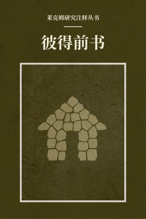 彼得前书(简体) 莱克姆研究注释丛书—Lexham Research Commentary: 1Peter (Simplified Chinese)