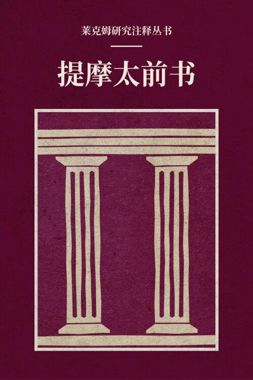 提摩太前书(简体) 莱克姆研究注释丛书—Lexham Research Commentary: 1 Timothy (Simplified Chinese)
