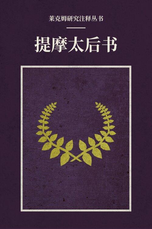 提摩太后书(简体) 莱克姆研究注释丛书—Lexham Research Commentary: 2 Timothy (Simplified Chinese)