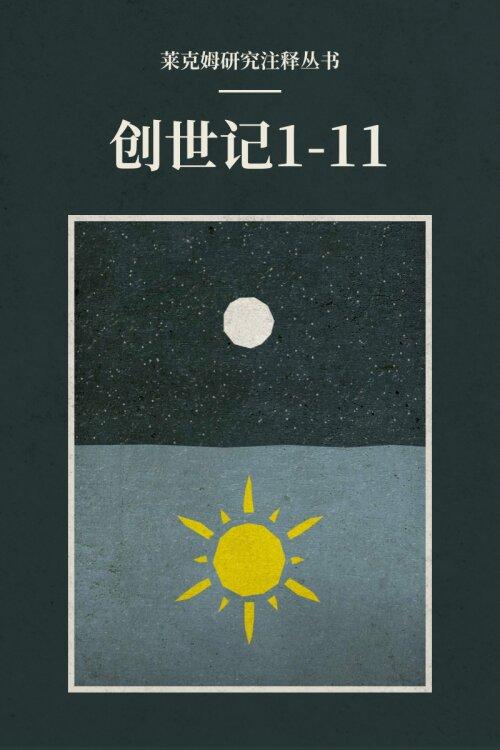 创世记上1-11 (简体) 莱克姆研究注释丛书—Lexham Research Commentary: Genesis 1-11 (Simplified Chinese)