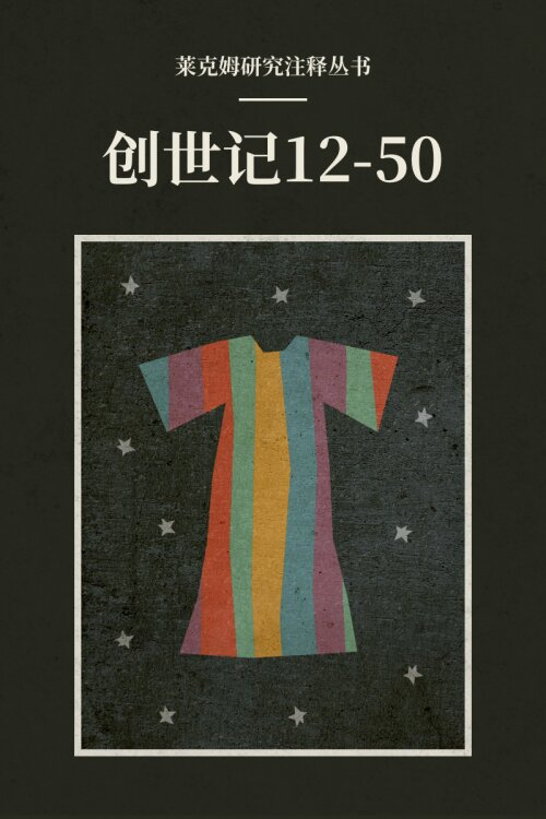 创世记下 12-50 (简体) 莱克姆研究注释丛书—Lexham Research Commentary: Genesis 12-50 (Simplified Chinese)