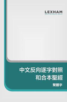 中文繁體反向逐字對照和合本聖經(上帝版) Traditional Chinese Reverse Interlinear CUV Bible (Shangdi edition)