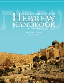 Bob Jones University Seminary Hebrew Handbook, 6th ed.
