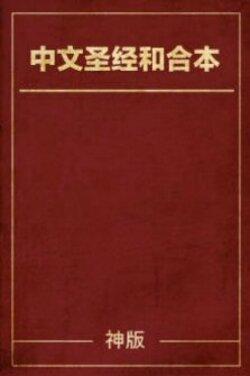 hehebenshengjing