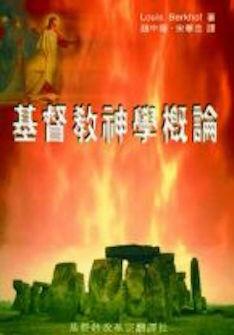 基督教神學概論(繁體) Manual of Christian Doctrine (Traditional Chinese)