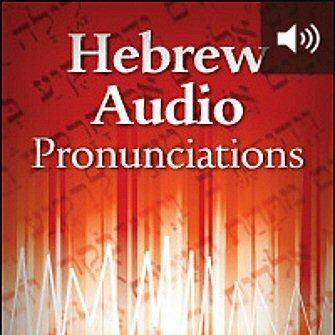 Hebrew Audio Pronunciations