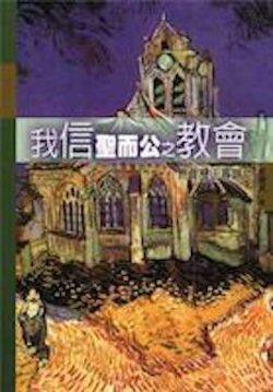 我信圣而公之教会—教会历史专题
