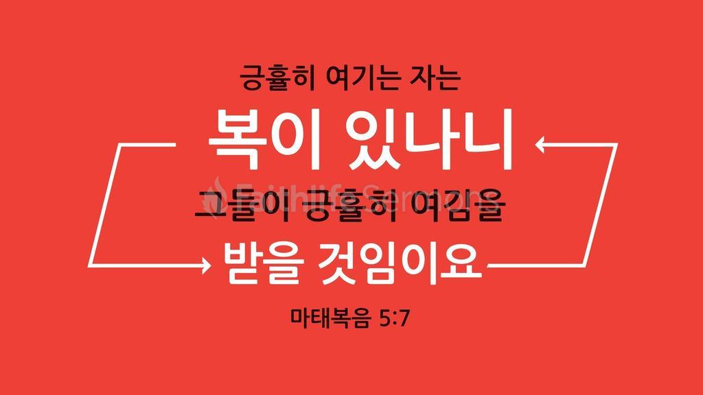 마태복음 5:7 large preview