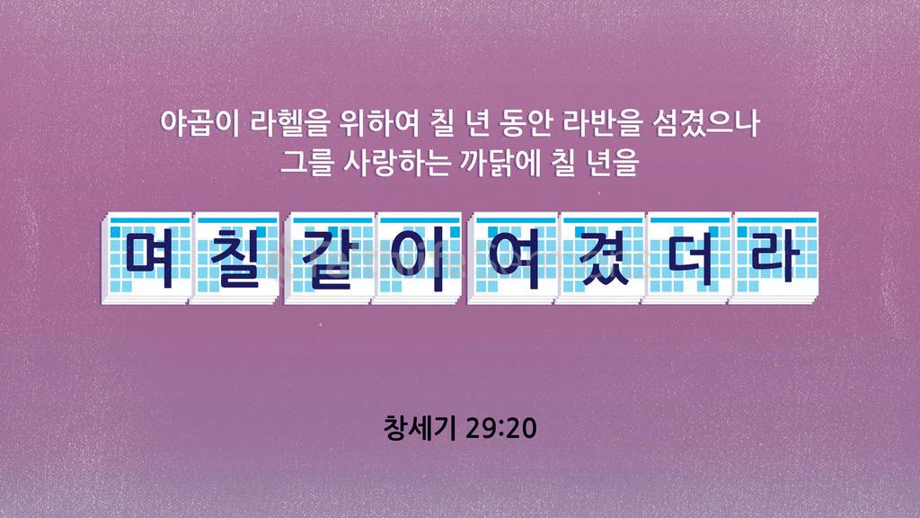 창세기 2920 16x9 preview