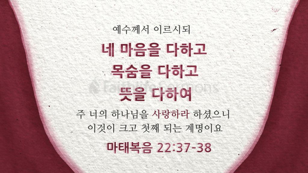 마태복음 2237–38 16x9 preview